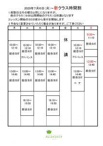 2020.7.6・新クラス(総合ヨガ)