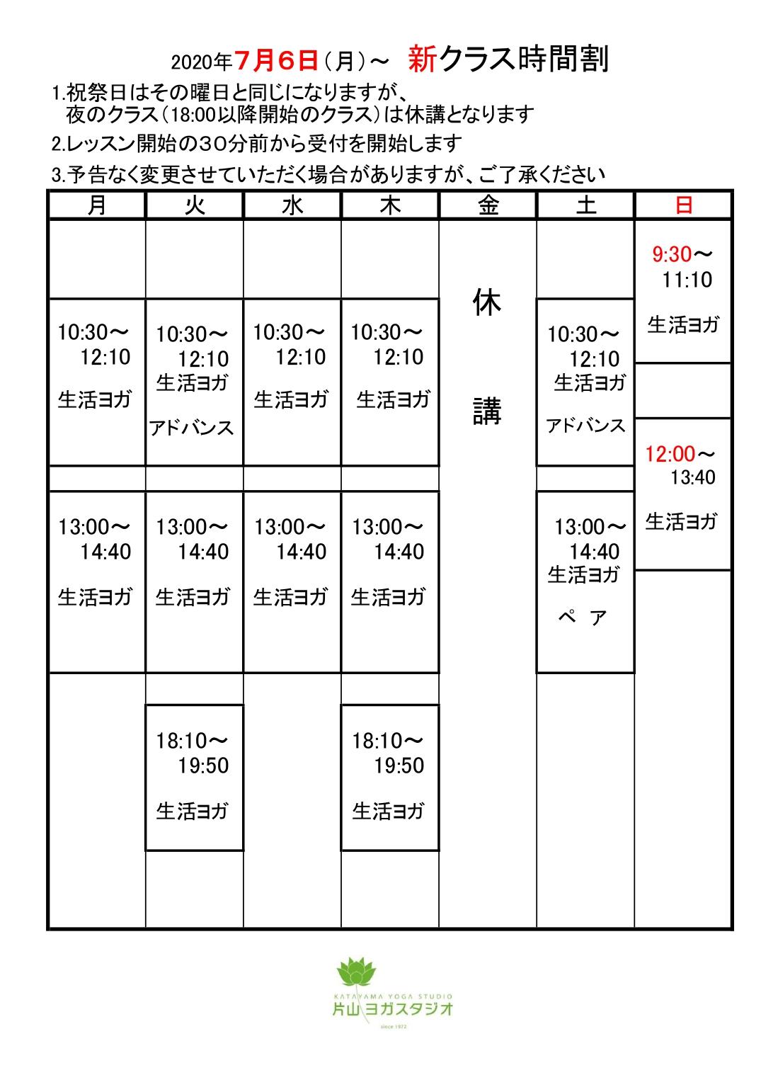 2020.7.6・新クラス(生活ヨガ)